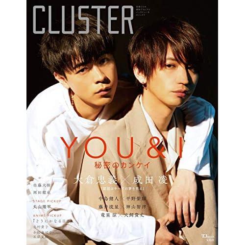 CLUSTER 大倉忠義 × 成田凌 表紙画像