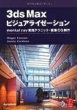 3ds Max ビジュアライゼーション-mental ray 実践テクニック - 建築CG製作