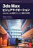 img - for 3ds Max bijuaraize  shon : Mental ray jissen tekunikku kenchiku CG seisaku book / textbook / text book