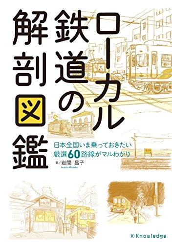 ローカル鉄道の解剖図鑑