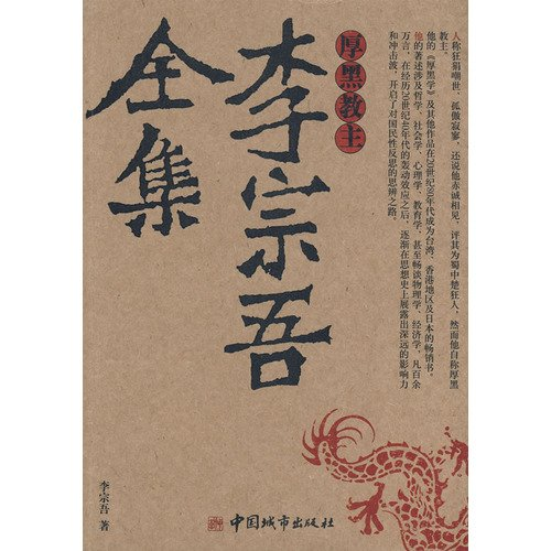 Complete Works of Li Zongwu (Chinese Edition)