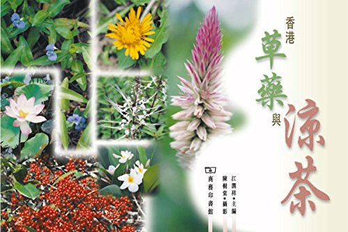 香港草藥與涼茶 (Chinese Edition)