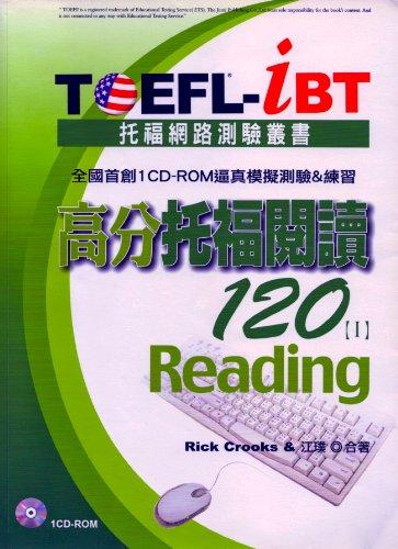 TOEFL Reading Test Study Guide w/ CD