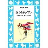 Umi kara kita Iwan (Kodansha, aoi tori bunko ; 54-1) (Japanese Edition)