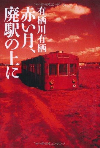 赤い月、廃駅の上に (幽BOOKS)