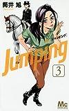 Jumping[ジャンピング] 3 (マーガレットコミックス)
