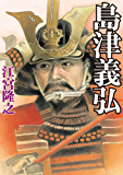 島津義弘 (学研M文庫)
