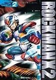 ロックマンX2 (fukkan.com―コミック・ロックマンXシリーズ)