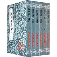 苏轼诗集合注(套装共6册)(繁体竖排版)