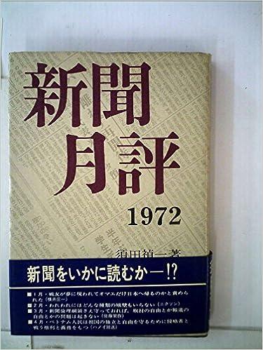 新聞月評〈1972〉 (1973年)   須...