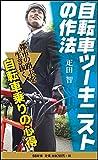 自転車ツーキニストの作法 (SB新書)