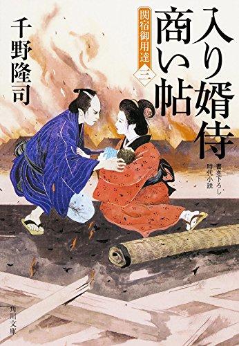 入り婿侍商い帖 関宿御用達 (3) (角川文庫)