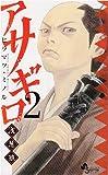 アサギロ〜浅葱狼〜 2 (ゲッサン少年サンデーコミックス)