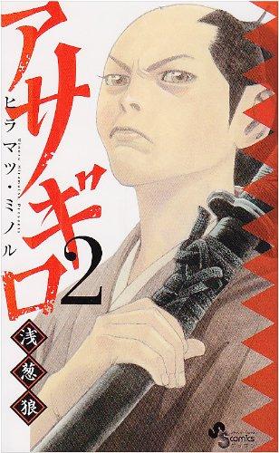 Asagiro Asagi ~ wolf ~ 2 (monthly Shonen Sunday Comics) (2010) ISBN: 4091223877 [Japanese Import]