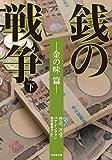 銭の戦争 下 —金の味 篇— (竹書房文庫)