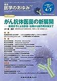 医学のあゆみ がん抗体医薬の新展開 -新規分子による創薬・治療から副作用対策まで 2018年 265巻1号 第1土曜特集 [雑誌]