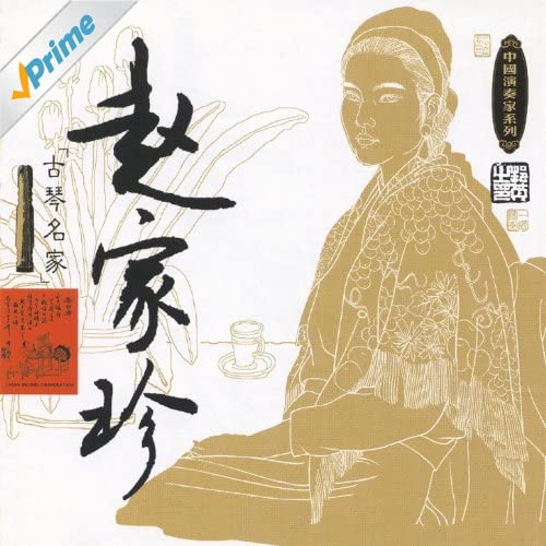 Masters Of Traditional Chinese Music - Zhao Jiazhen: Guqin