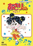 Animation - Asari Chan DVD-Box DVD Box Digitally Remastered Edition Part1 (Low-Priced Edition) (3DVDS) [Japan DVD] BFTD-68