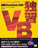 独習Visual Basic 2008