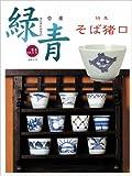 骨董「緑青」 (Vol.11)