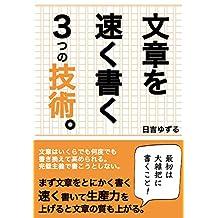 bunshowohayakukakumittsunogijutsu (Japanese Edition)