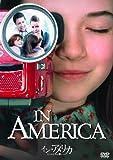 [DVD]イン・アメリカ/三つの小さな願いごと
