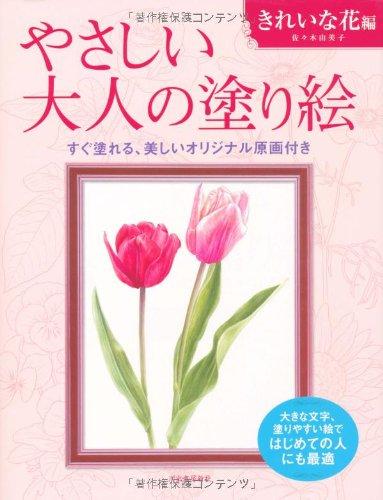 やさしい大人の塗り絵 きれいな花編 佐々木 由美子 本 通販 Amazon