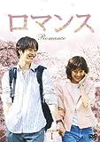 [DVD]ロマンス DVD-BOX1