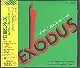 Reed's Symphonic Pops: Exodus