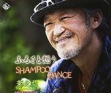 FURUSATOOMOU/SHAMPOO DANCE