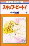 Skip Beat! [Hana to Yume] Vol. 4 (Sukippu Biito!) (in Japanese)