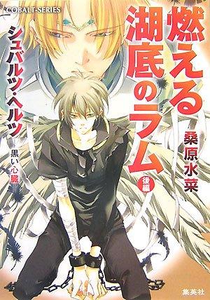 (2) (5-84 more cobalt Novel) black heart - Black Hertz - Ram latter part of the bottom of the lake which burns ISBN: 4086011026 (2007) [Japanese Import] ()