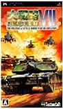 大戦略VII エクシード - PSP