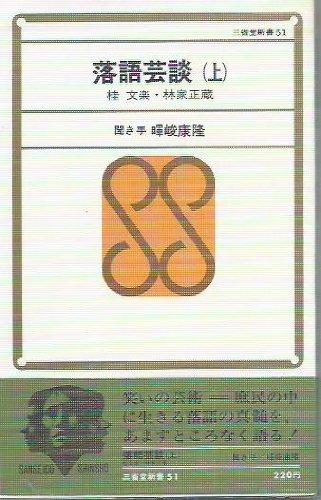 落語芸談〈上〉 (1969年) (三省堂新書)