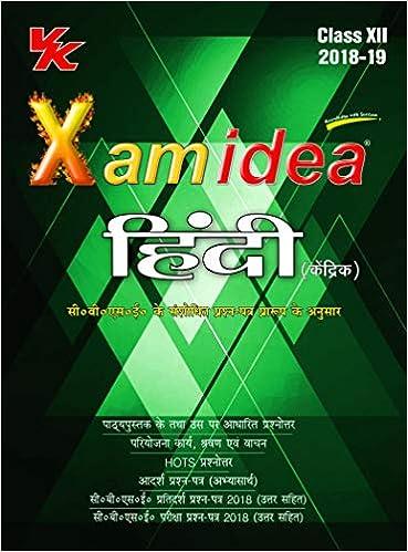 Xamidea Hindi (Core) Class 12 for 2019 Exam: Amazon in: VK Global
