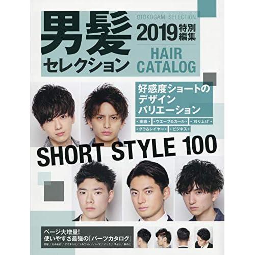 男髪セレクション 表紙画像