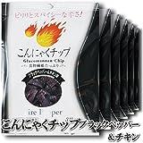 こんにゃくチップ ブラックペッパー&チキン味(ファイヤーペッパー) 6袋セット(17g/袋)