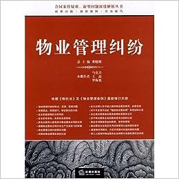 Book property management disputes (Paperback )
