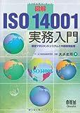 図解 ISO14001実務入門―環境マネジメントシステムと内部環境監査