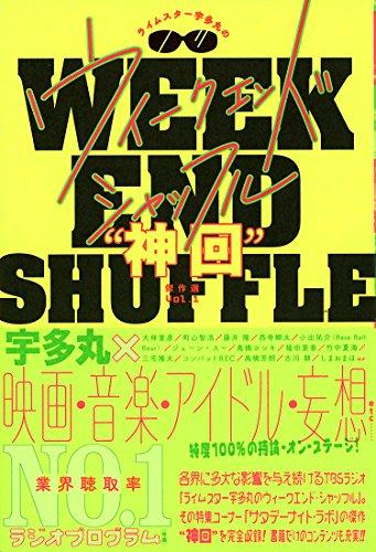 """ライムスター宇多丸のウィークエンド・シャッフル """"神回""""傑作選 Vol.1"""