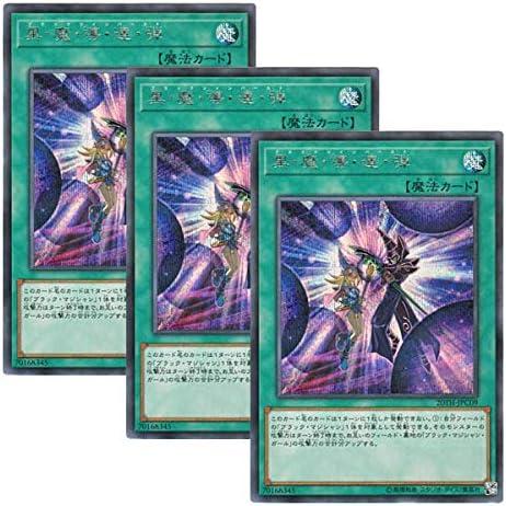 【 3枚セット 】遊戯王 日本語版 20TH-JPC09 Dark Magic Twin Burst 黒・魔・導・連・弾 (シークレットレア)