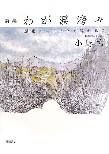 Being chased by a home to nuclear power plant - my tears ? our collection of poems (2013) ISBN: 4888665699 [Japanese Import]