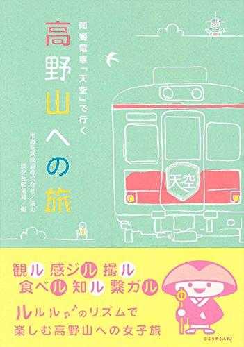 高野山への旅: 南海電車「天空」で行く