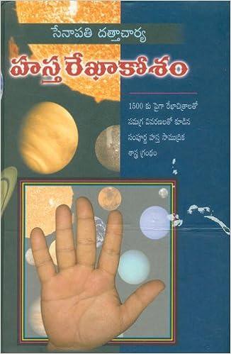 Buy hasta rekhaakosam book online at low buy hasta rekhaakosam book online at low prices in india hasta rekhaakosam reviews ratings fandeluxe Images