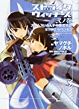 STRIKE WITCHES Strike Witches (2) the the Suomu Si unwanted squadron Love (Paperback) (Traditional Chinese Edition)