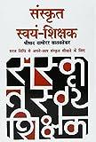 Sanskrit Swyam Shikshak
