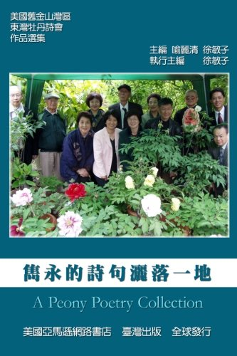A Peony Poetry Collection (Chinese Edition) by Ehgbooks