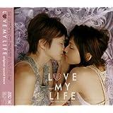LOVE MY LIFE オリジナル サウンドトラック