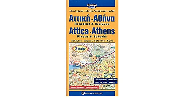 Attica Athens Map Scale 1 120 000 1 10 800 Emveleia Publications