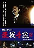 Variety - Shimada Shuhei No Kaiki Kidan Vol.2 [Japan DVD] BIBE-8212